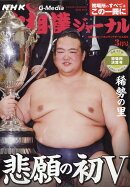 NHK大相撲ジャーナル 2017年 03月号 [雑誌]