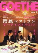GOETHE (ゲーテ) 2017年 03月号 [雑誌]