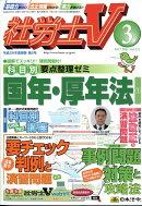 社労士V 2017年 03月号 [雑誌]