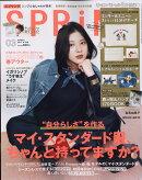 spring (スプリング) 2017年 03月号 [雑誌]