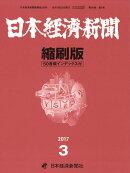 日本経済新聞縮刷版 2017年 03月号 [雑誌]