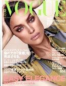 VOGUE JAPAN (ヴォーグ ジャパン) 2017年 03月号 [雑誌]