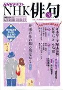 NHK 俳句 2017年 03月号 [雑誌]