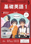 NHK ラジオ 基礎英語1 CD付き 2017年 03月号 [雑誌]