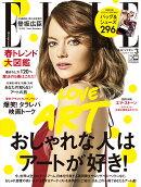 【予約】ELLE JAPON (エル・ジャポン) 2017年 03月号 [雑誌]