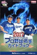 2017プロ野球選手ガイドブック 2017年 03月号 [雑誌]