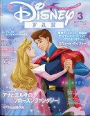 【予約】Disney FAN (ディズニーファン) 2017年 03月号 [雑誌]