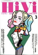 HiVi (ハイヴィ) 2017年 03月号 [雑誌]
