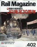 Rail Magazine (レイル・マガジン) 2017年 03月号 [雑誌]