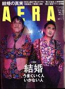 AERA (アエラ) 2017年 3/20号 [雑誌]