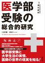 医学部受験の総合的研究3訂版 [ 岩嶋宏恭 ]