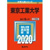 東京工業大学(2020) (大学入試シリーズ)