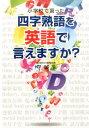 小学校で習った四字熟語を英語で言えますか? [ 守誠 ]