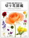 切り花図鑑 花の名前、品種、花色でみつける [ 草土出版 ]