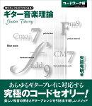 ギター音楽理論 〜コードワーク編〜