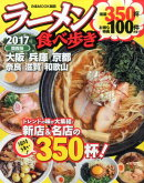 ラーメン食べ歩き(2017 関西版)