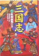 三国志(1(英傑雄飛の巻))