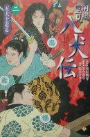 南総里見八犬伝(第2の物語)