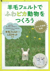 【バーゲン本】羊毛フェルトでふわピカ動物をつくろう 羊毛フェルト+LEDキット付き