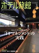 月刊 ホテル旅館 2017年 03月号 [雑誌]