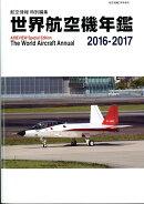 世界航空機年鑑2016-2017 2017年 03月号 [雑誌]