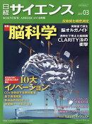 日経 サイエンス 2017年 03月号 [雑誌]