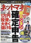 【予約】ネットマネー 2017年 03月号 [雑誌]