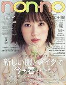 non・no(ノンノ) 2017年 03月号 [雑誌]