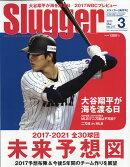 Slugger (スラッガー) 2017年 03月号 [雑誌]
