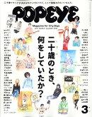 POPEYE (ポパイ) 2017年 03月号 [雑誌]