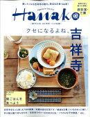 Hanako (ハナコ) 2017年 3/23号 [雑誌]