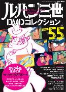 ルパン三世DVDコレクション 2017年 3/7号 [雑誌]