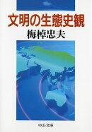 文明の生態史観改版
