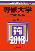 専修大学(一般前期入試)(2018)