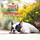 2021年 大判カレンダー フレンチ・ブルドッグ