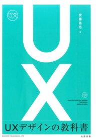 UXデザインの教科書 [ 安藤昌也 ]