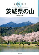 茨城県の山