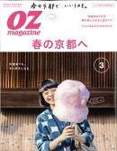 OZ magazine (オズマガジン) 2017年 03月号 [雑誌]