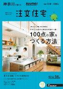 【楽天ブックス限定特典トートバッグ付】SUUMO注文住宅 神奈川で建てる 2017年冬春号 [雑誌]