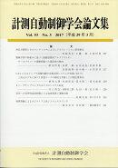 計測自動制御学会論文集 2017年 03月号 [雑誌]