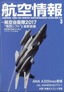航空情報 2017年 03月号 [雑誌]