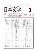日本文学 2017年 03月号 [雑誌]