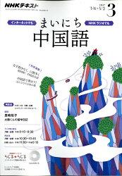 NHK ラジオ まいにち中国語 2017年 03月号 [雑誌]