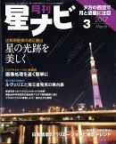 月刊 星ナビ 2017年 03月号 [雑誌]