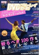 DVD & ブルーレイでーた 2017年 03月号 [雑誌]