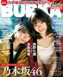 【予約】BUBKA (ブブカ) 2017年 03月号 [雑誌]