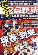 がっつり!プロ野球 Vol.17 2017年 3/5号 [雑誌]