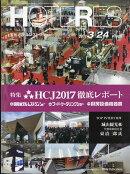 週刊 HOTERES (ホテレス) 2017年 3/24号 [雑誌]