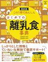 この1冊であんしんはじめての離乳食事典 最新版 [ 上田淳子 ]