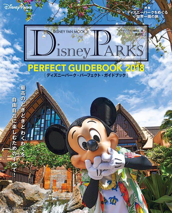 Disney PARKS PERFECT GUIDEBOOK 2018 (DISNEY FAN MOOK) [ ディズニーファン編集部 ]